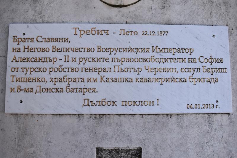 Image result for кв. требич софия паметник на есаул Бариш-Тищенко изображения